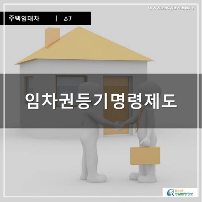 주택임대차 임차권등기명령제도에 관한 알기쉬운 생활법령